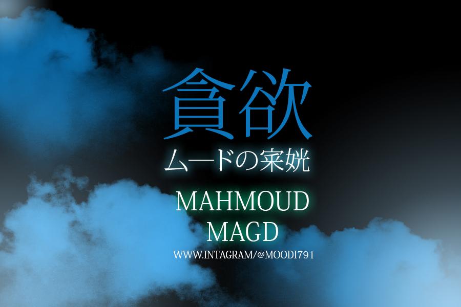Mahmoud Nagaty