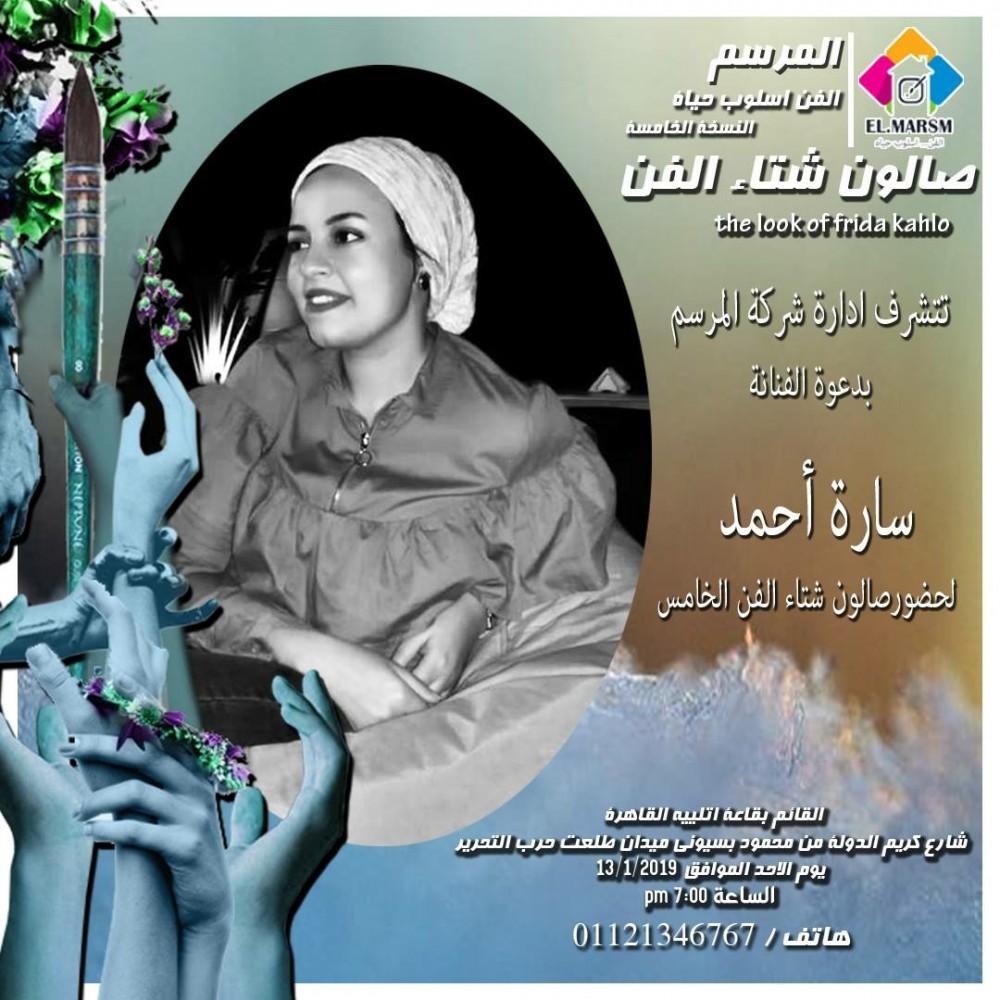 سارا احمد