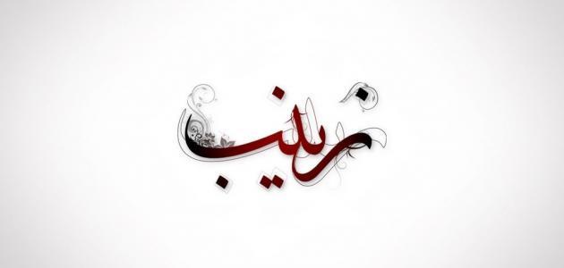 زينب صالح