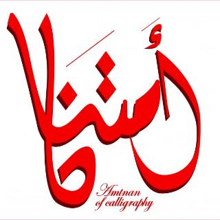 عبدالوهاب احمد