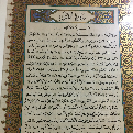 Sourat Al Qalam, Quraan page image
