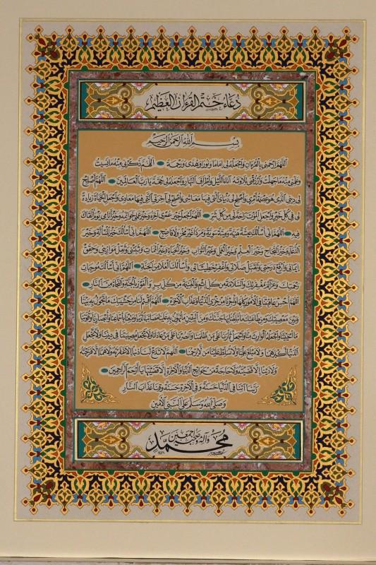 Doa finishing reading the Quraan