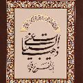 ayah zahb alsieaat any