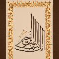 Innak Anta AlTawwab Al Raheem