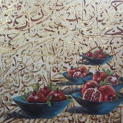 احرف عربيه و فاكهة الرمان