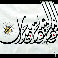 Quraan والنجم والشجر يسجدان