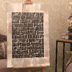 Al Kursi Quran Calligraphy