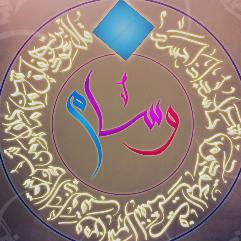 اسم بالخط العربي الخط السنبلي
