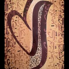 Kaaf ( Arabic Calligraphy)