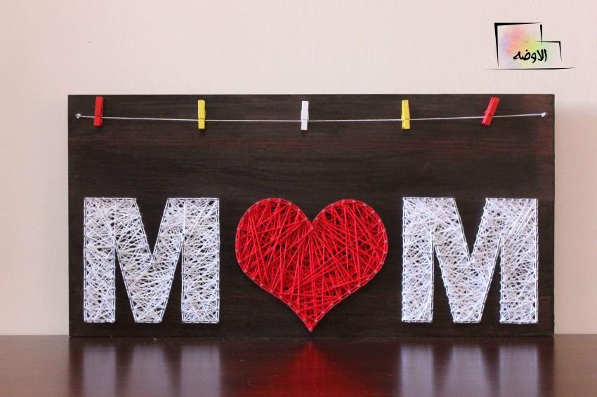 (أحبك يا أمي  (فن الخيوط