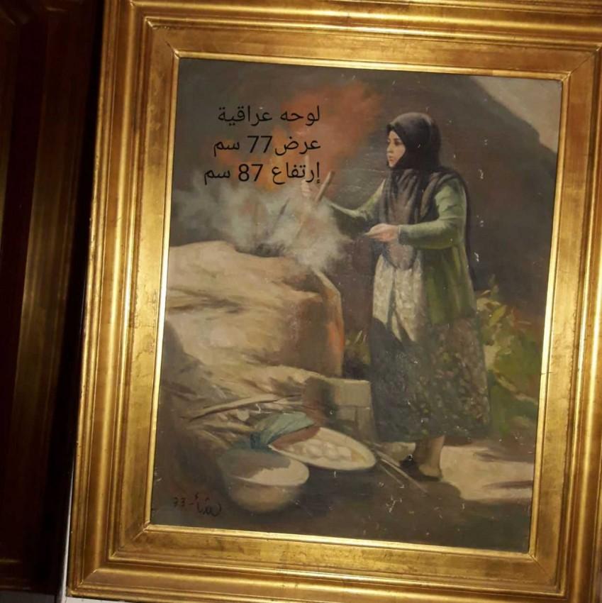 Woman Baking Bread (Iraqi Art)