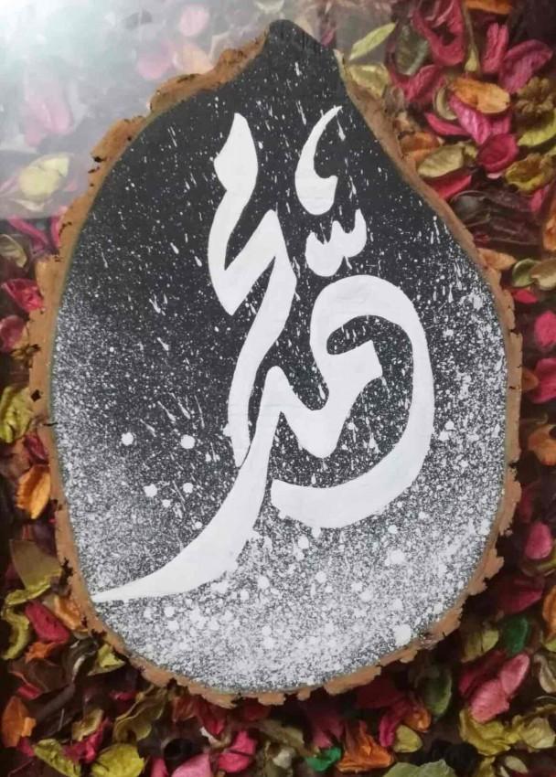 ( محمد (رسم على الجذوع