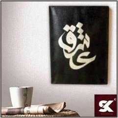 ASHQ (Arabic Calligraphy )