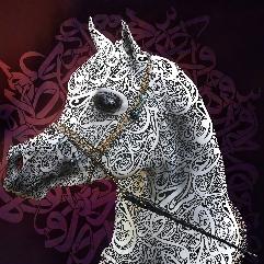 الحصان المصري اللهب