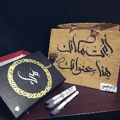 صناديق هدايا مزينة بالخط العربي