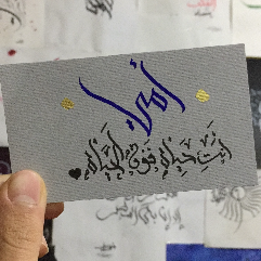 Gift Cards For Anniversary With Arabic Calligraphy