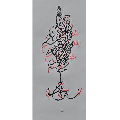 تكوين خطي بالخط العربي