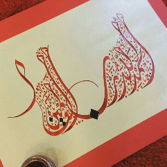 A Painting Of Arabic calligraphy