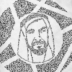 لوحه بالخط العربي لشيخ زايد