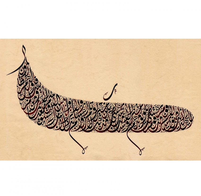 لوحه خط عربي آية قرآنية