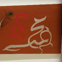 لوحه اسم محمد بالخط العربي