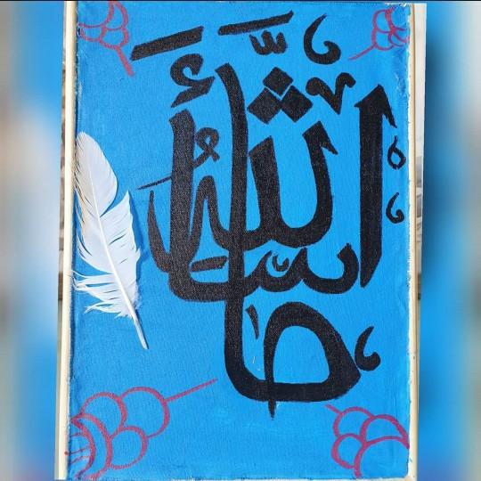 Mashallah in Arabic Calligraphy