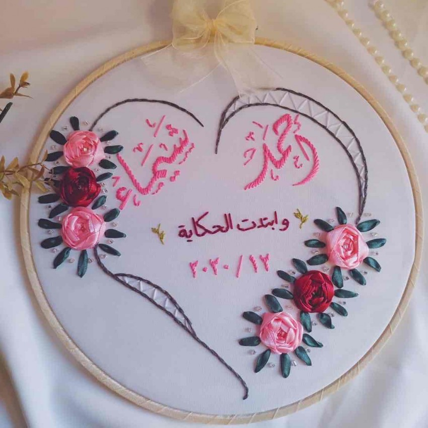 Embroidery Engagement Hoop