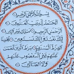 اكبر لوحه تحمل سوره الفاتحه بمصر
