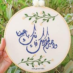 Embroidery Art Hoop
