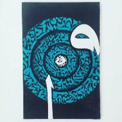 حروفيات خط عربي