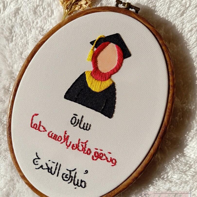 Embroidered Graduation Hoop